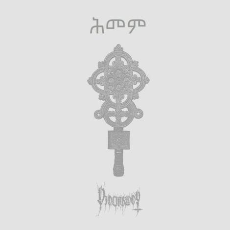 Himemi – EP